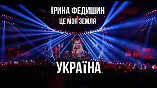 Прем'єра! Ірина Федишин - Україна (НОВА ВЕРСІЯ 2019)