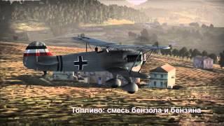 Heinkel He.51 - Обучающий фильм для летчиков - War Thunder