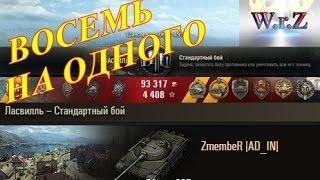 Объект 907  КАК ОДИН ВОСЬМЕРЫХ ОТСТОЯЛ ☆ Ласвилль ☆ World of Tanks