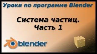 Уроки по Blender. Система частиц. Часть 1