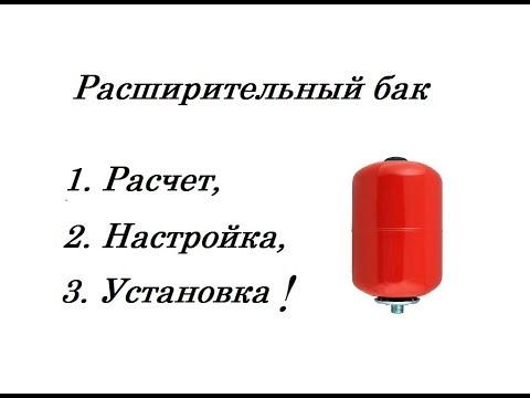 Как настроить расширительный бак в системе отопления