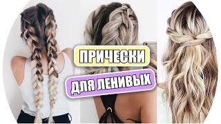 видео Быстрые и простые прически на длинные волосы своими руками
