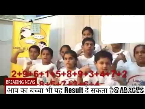Amezing Result of Abacus Age 5 to 12 years kids