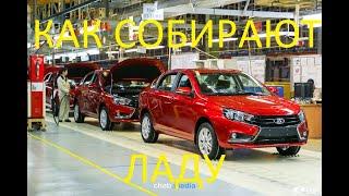 Как собирают автомобили Лада. Тольятти. Сборка АВТОВАЗА. Технологии оборудования или кривые руки??