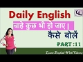 Daily Speaking English Sentences - Part -11 - Spoken English For Daily Use video