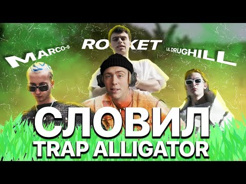 "ГОЛОС MARCO 9 LILDRUGHILL ROCKET - ""Trap Alligator"" · СЭШН"