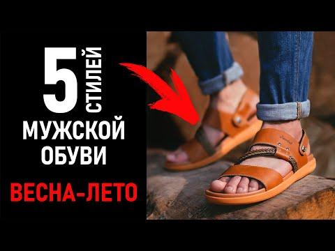 Как выбрать обувь на лето? Мужская обувь весна-лето.