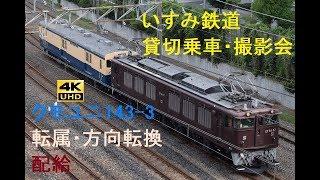 324 2018/08/02撮影 いすみ鉄道貸切乗車・撮影会 クモユニ143転属・方向転換配給