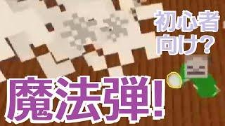 コマンド マイクラpe 爆裂魔法