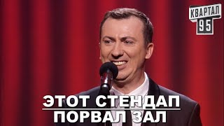Валерий Жидков Про Новый Год угар прикол порвал зал - #ГудНайтШоу Квартал 95