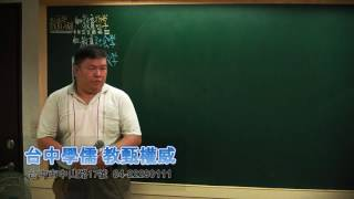 【教師檢定/甄試】課程與教學『台中學儒』