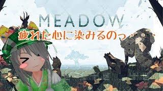 [LIVE] 疲れた心が癒されるゲーム【Meadow】