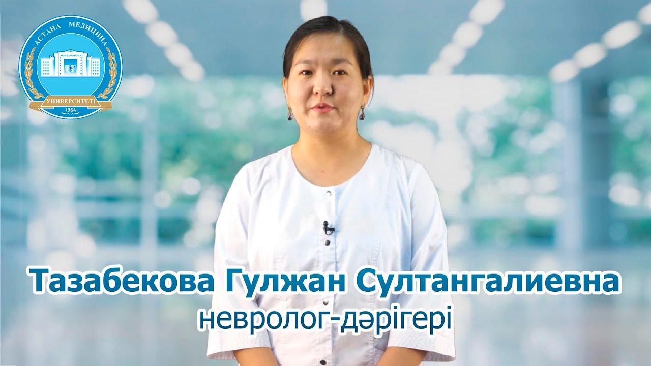 Тазабекова Гулжан Султангалиевна - невролог-дәрігері. Қашықтан оқытуға байланысты кеңестер