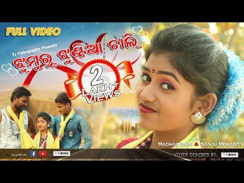 JHUMURU JHUNTIA CHALI (Madhab Bhai & Sanju Mohanty) New Sambalpuri Folk HD Video 2018 (RKMedia)