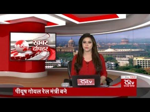 Hindi News Bulletin | हिंदी समाचार बुलेटिन – May 31, 2019 (1:30 pm)