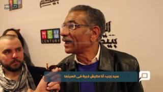 مصر العربية | سيد رجب: أنا ماليش خبرة فى السينما