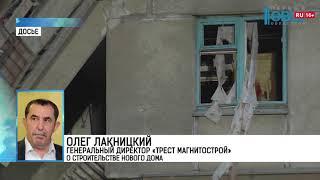 Олег Лакницкий, генеральный директор «Трест Магнитострой» о строительстве нового дома