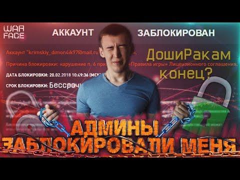 АДМИНЫ ЗАБЛОКИРОВАЛИ МОЙ АККАУНТ В WARFACE! - ПОКАЗАЛ БАГ!
