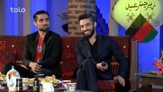Zere Chatre Eid Qurban - Ep.03 - 1395 - TOLO TV / زیر چتر عید قربان - قسمت سوم - ۱۳۹۵ - طلوع