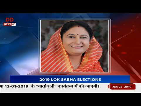 BJP appoints poll in-charges for 2019 Lok Sabha elections Mp3