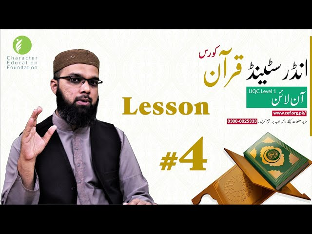Lesson 4 Understand Quran and Salah Course in Ramadan 2020 | Character Education Foundation