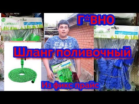 Шланг поливочный из ФИКС ПРАЙС / Г*ВНО /  11.05.2020