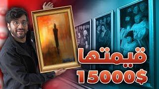 سرقت لوحات من المعرض و بعتهم 🤑💰 !! (( فلوق بس مو فلوق 🤣)) !! الرسام حمان || Passpartout