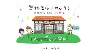 2016年2月14日(日)学校をつくろう! 講師:森田さやか|シンガーソン...