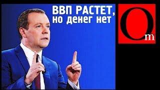 ВВП России растет, но все равно ДЕНЕГ НЕТ!