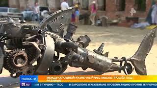 видео Всероссийские кузнечные фестивали