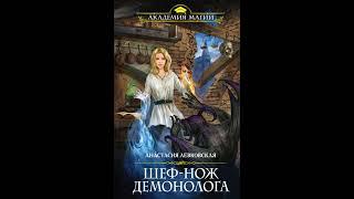 Анастасия Левковская – Шеф-нож демонолога. [Аудиокнига]