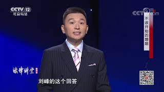 《法律讲堂(生活版)》 20200104 不该开始的婚姻| CCTV社会与法