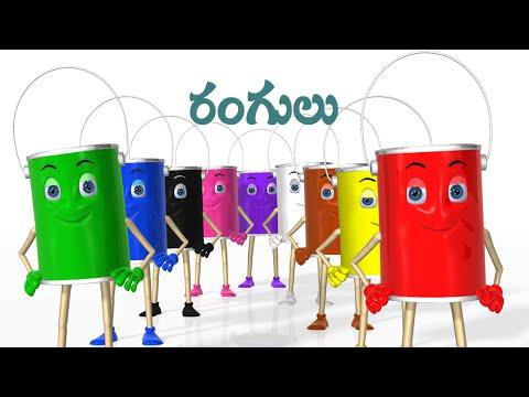 Telugu Rangulu andNa Chinni Railu Bandi - Telugu Rhymes For Children | Telugu Kids' Songs