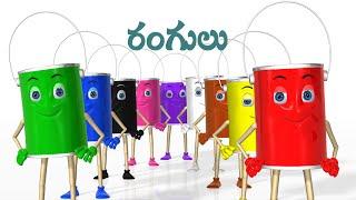 Telugu Rangulu and  Na Chinni Railu Bandi - Telugu Rhymes For Children   Telugu Kids' Songs