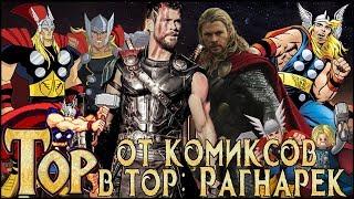 Эволюция Тора - От Комиксов В Тор: Рагнарек (1966-2017)