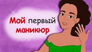 Первый маникюр для девушки подростка анимация история из жизни