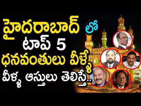 హైదరాబాద్ లో అత్యధిక ధనవంతులు వీళ్ళే || Hyderabad Top 5 Richest People Income || SumanTv