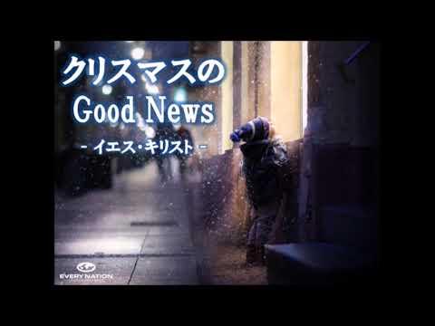 20171224『クリスマスのGood News イエス・キリスト 』 クリスマス④ docx