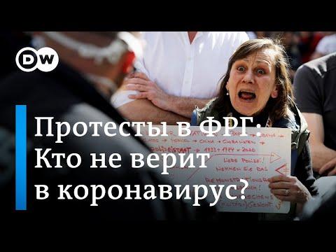 Кто в Германии считает коронавирус ложью и что пообещал Путин россиянам. DW Новости (11.05.2020)