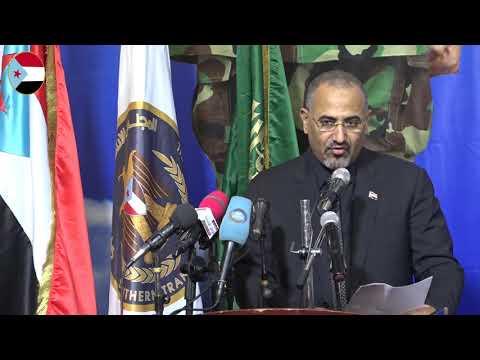 كلمة الرئيس عيدروس الزُبيدي في فعالية مئوية الشهيد البطل أبو اليمامة ورفاقه بالعاصمة عدن