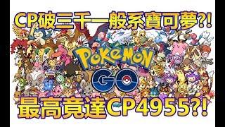【Pokémon GO】CP破三千一般系寶可夢?!(最高竟達CP4955?!)