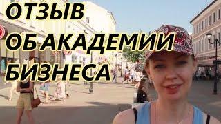 Отзыв Екатерины Лобачевой об Академии Бизнеса Как продвигать свой бизнес в интернете