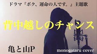 【フル歌詞付き】 背中越しのチャンス (ドラマ『ボク、運命の人です。』主題歌) - 亀と山P (monogataru cover)