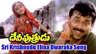 Devi Putrudu Songs - Sri Krishnudu Elina Dwaraka - Daggubati Venkatesh - Ganesh Videos
