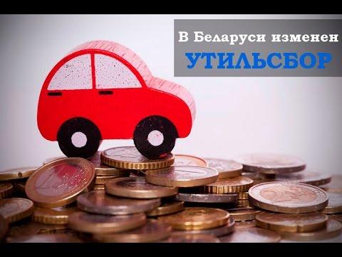 В Беларуси изменен утильсбор