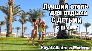 ЕГИПЕТ СЕЙЧАС ДЕКАБРЬ 2020 Лучший отель для отдыха с детьми в Шарм Эль Шейх Albatross Moderna