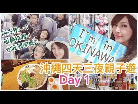 【2019沖繩旅遊Vlog】 暖暮拉麵|永旺夢樂城|沖繩炸豬排食堂島豚屋|四天三夜 |親子自由行 | 自駕遊 |