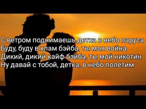 Enrasta - Дым (Lyrics, Текст) (Премьера 2019)
