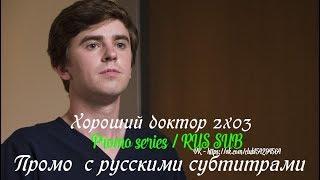 Хороший доктор 2 сезон 3 серия - Промо с русскими субтитрами (Сериал 2017)