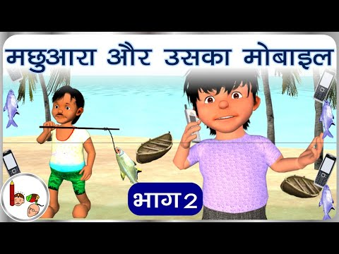Maths Story on Average /Mean - Fishermen go mobile  (मछुआरा और उसका मोबाइल )  Part 2   - Hindi
